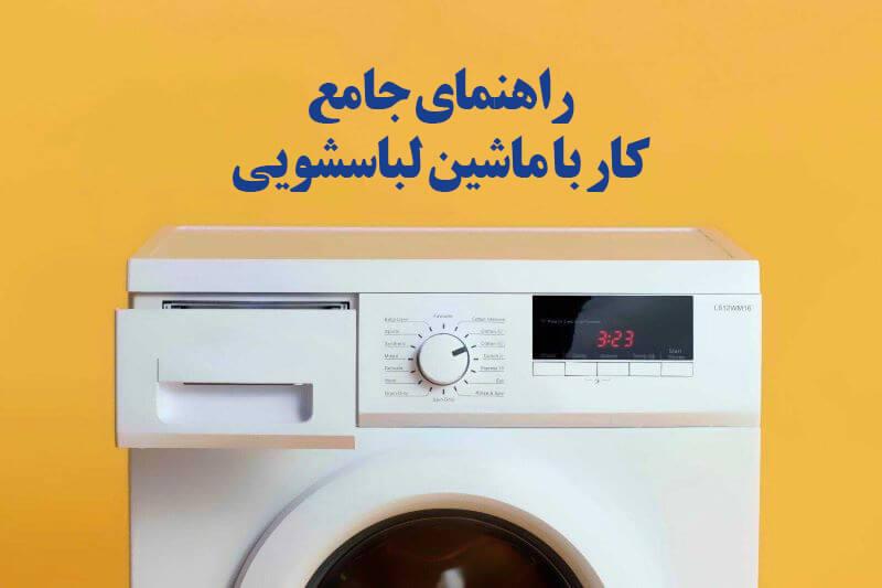 راهنمای جامع کار با ماشین لباسشویی