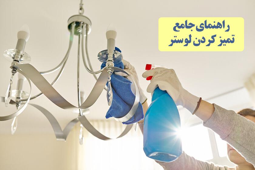 راهنمای جامع برای تمیز کردن لوستر
